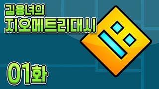 지오메트리대쉬 [01화] 1단계   안해본 사람이 없는 달리기 게임! (Geometry Dash)
