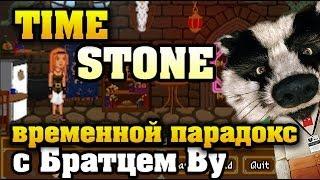 Time Stone - кращі традиції з Братиком Ву
