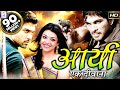Arya Ek Dewana Full Length Action Hindi Movie