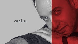 Moustafa Amar - Salma [Lyrics Video] | مصطفي قمر - سلمي