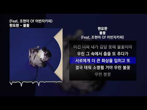 한요한 - 불꽃 (Feat. 조현아 Of 어반자카파)ㅣLyrics/가사