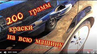 ПОКРАСКА авто по МИНИМАЛКЕ или 200 грамм краски на ПОЛНЫЙ ОБЛИВ