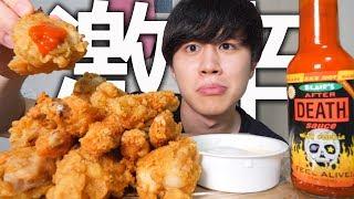 デスソースで韓国チキンを作って食べる!【モッパン】