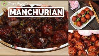 Manchurian Odia Recipe | ମନ୍ଚୁରିୟନ୍ | How to make manchurian at home in Odia - Ama Rosei