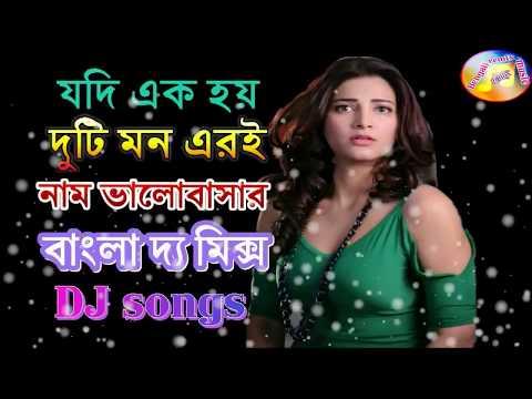 Jodi Ek Hoy Duti Mon Eri Naam Bhalobasar Joy