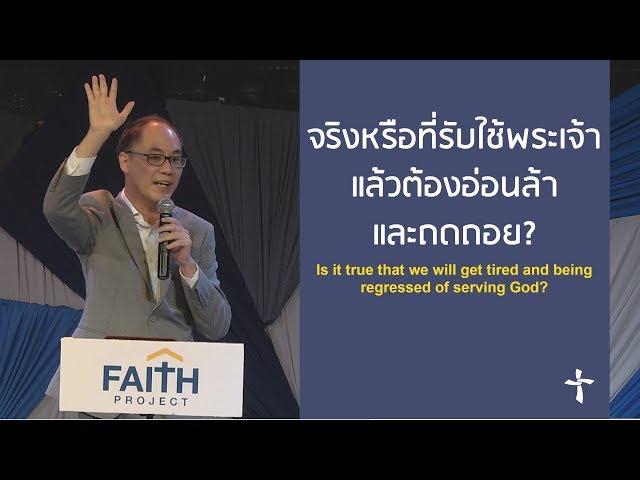 คำเทศนา จริงหรือที่รับใช้พระเจ้าแล้วต้องอ่อนล้าและถดถอย?