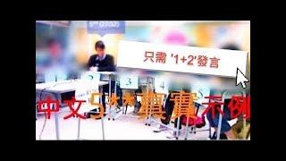 '1+2'發言=照樣5**--中文DSE說話 真實範例 (附技巧分析)[新 19貼題片已上傳]