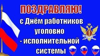 Поздравляю с Днём работников уголовно-исполнительной системы Министерства юстиции в России