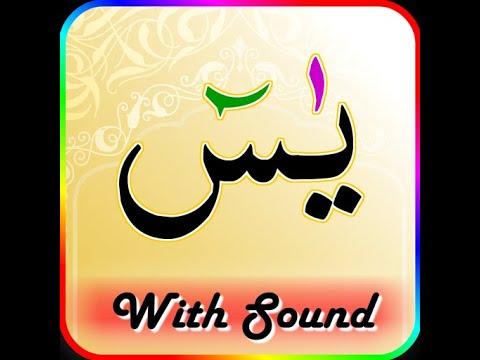 surah-yaseen-full-(mp3-quran)