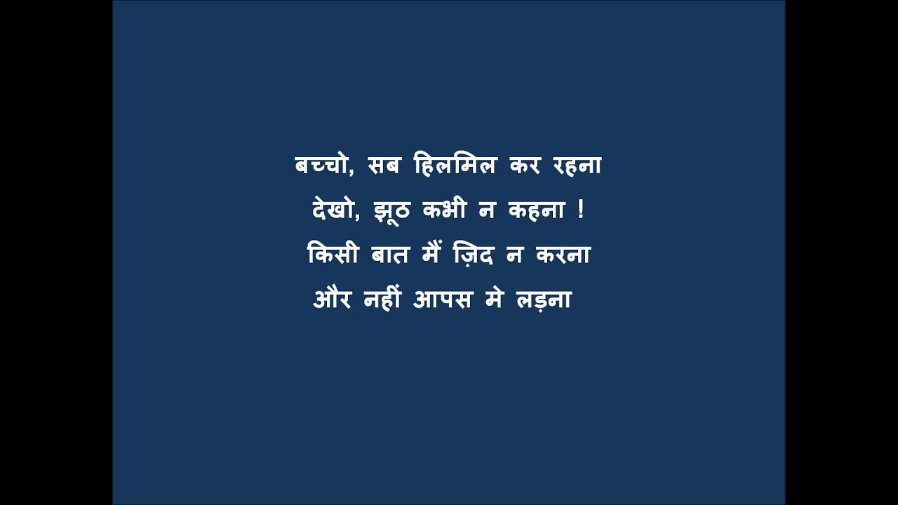 hindi poem on good habits hindi poem on good habits