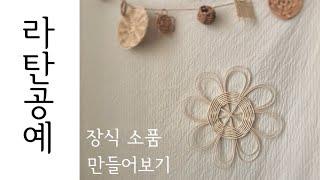 [라탄공예]초보 라탄 소품 만들기 | 꽃모양 라탄