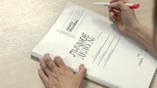Как оформить личное дело работника?(http://www.moedelo.org/OnlineTv Организация или предприниматель, имеющий сотрудников, обязательно должны заводить лично..., 2013-07-12T08:38:57.000Z)