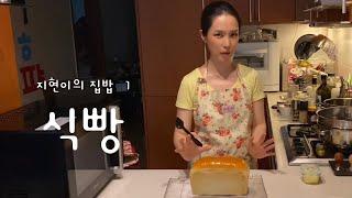 식빵 | 식빵만들기 렌지오븐베이킹 손반죽 제빵기 Sof…