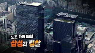 [풀영상] KBS 추적60분_노조파괴 80년 삼성과경찰…