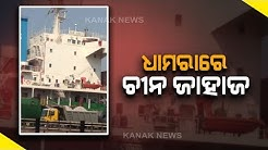 2 China Ship Reached In Dhamra Port, Port Staff Against It