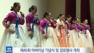 5월 4주_어버이날 기념식 및 경로행사 개최 영상 썸네일
