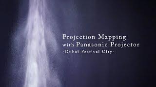 高輝度プロジェクターが織りなす世界最大規模のプロジェクションマッピング~ドバイ フェスティバル シティ