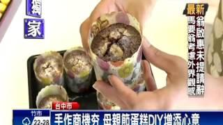 手作商機夯 母親節蛋糕DIY增添心意-民視新聞