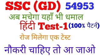 SSC GD Hindi Test-1, SSC Constable gd online class, ssc gd practice set, ssc gd mock test hindi