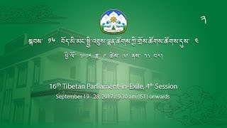 Fourth Session of 16th Tibetan Parliament-in-Exile. 19-28 Sept. 2017. Day 1 Part 2