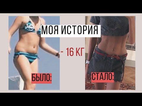 КАК Я ПОХУДЕЛА  НА 16 кг?😱 часть 2