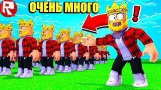 НАШЕСТВИЕ СУПЕРГИГАНТСКИХ КЛОНОВ В РОБЛОКС! ROBLOX TYCOON