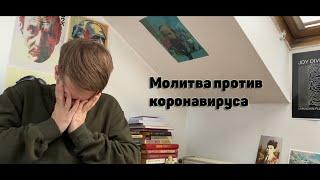 Патриарх Кирилл утвердил молитву против коронавируса/ Безумие в общественном транспорте на Украине