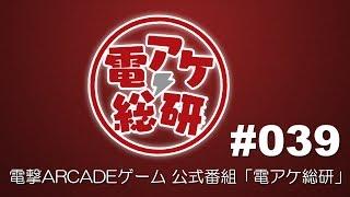 【第39回】電アケ総研【2016/10/12】WlW(ゲスト:キルア、オティヌス)