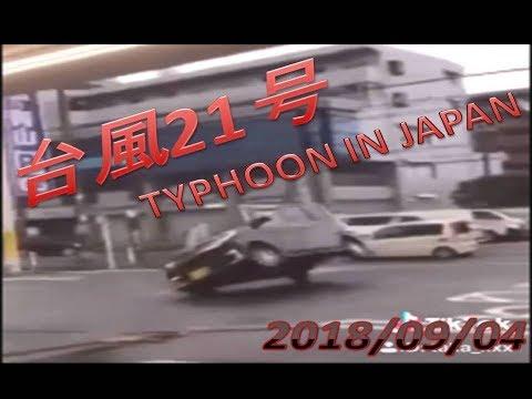 (台風21号)(Typhoon in Japan) 2018/09/04.