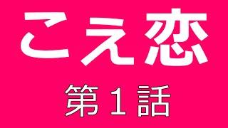 【見逃したドラマの視聴はコチラ】⇒http://goo.gl/3ZmRze 永野芽郁主演...
