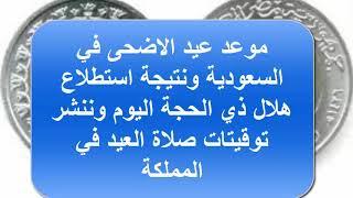 موعد عيد الاضحى في السعودية ونتيجة استطلاع هلال ذي الحجة اليوم وننشر توقيتات صلاة العيد في المملكة