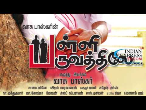 Palli Paruvathile Film Press Meet Actor R K Suresh Speech