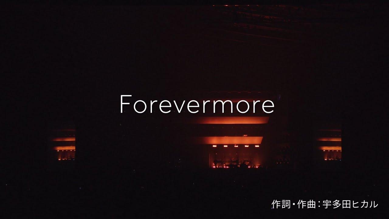 宇多田ヒカル『Forevermore』おうちカラオケ