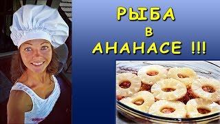 Рецепты / САЛАТ С СЕЛЕДКОЙ, АНАНАСОМ И ЯБЛОКОМ