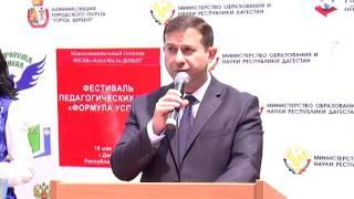 """фестиваль педагогических идей """"Формула успеха"""""""
