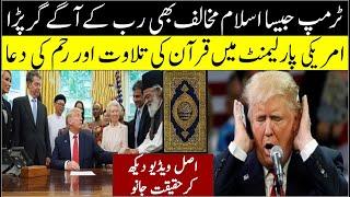Tilawat e Quran In Front Of US President Donald Trump