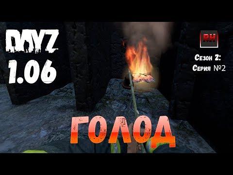 DayZ 1.06 Неудержимые: Сезон №2, серия №2 - Голод! [2К]