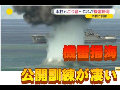 海上自衛隊、硫黄島周辺で本物の機雷を使った掃海訓練を公開