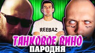 REEBAZ & ТС - Фиолетовые краски (премьера клипа 2019)