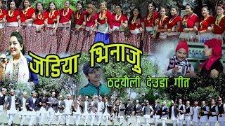 New Deuda Song 2074/2018 | Jadiya Bhinaju  - Sobha Thapa & Naresh BBC Ft. Roji Kunwar/Manish Khadka