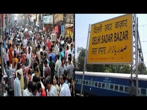 दिल्ली का सबसे सस्ता बाजार है सदर बाजार.. जाइए जरुर | Delhi Sadar Bazar: A Must Visist