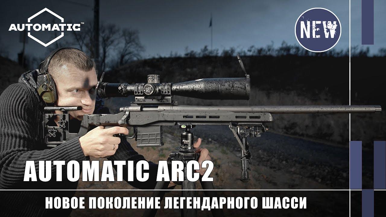 Как улучшить бой винтовки. Automatic ARC2 (Оружейные Новинки ИБИС)