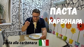 Паста КАРБОНАРА классическая, без сливок. Просто, быстро, вкусно! Рецепт Спагетти Carbonara.