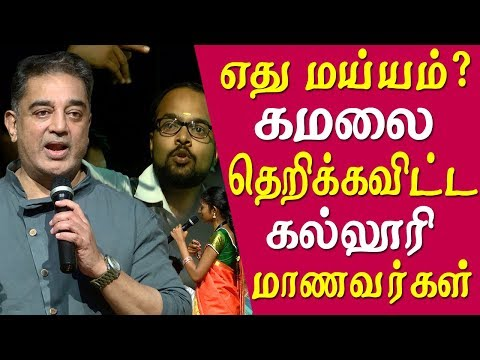 Kamal Hassan speech at Guru nanak  college - student post a tough question to kamal Tamil news live