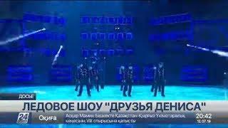 Мировые звёзды фигурного катания готовятся к ледовому шоу Друзья Дениса