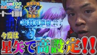 必勝本WEB TV史上初、30日間連続で実戦収録が行われる!! それに挑戦する...