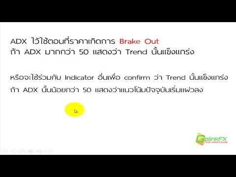 สอนเทรด Forex ฟรี - วิธีการใช้ Indicator ADX | LINE : @GOLINKFX