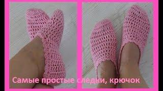 Самые простые следочки, вязание крючком ,crochet slippers ( С№22)