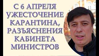 Что изменится для украинцев с 6 апреля? Разъяснение Кабмина по поводу карантина