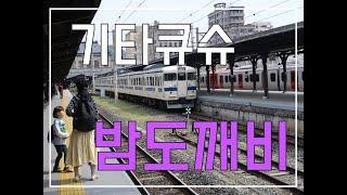 [ 전또르] 일본 기타큐슈 밤도깨비 여행 vlog